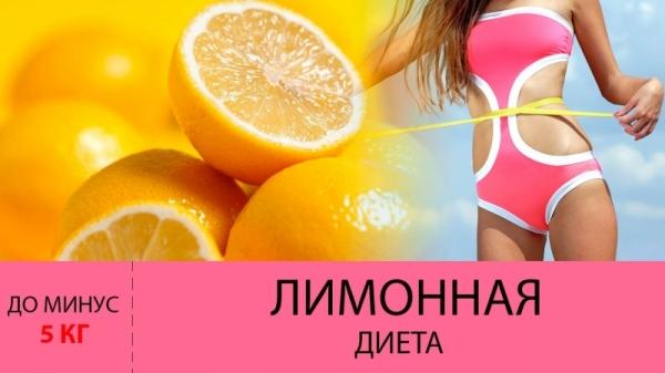 Можно похудеть на лимонах