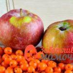 Яблочный пирог с облепихой
